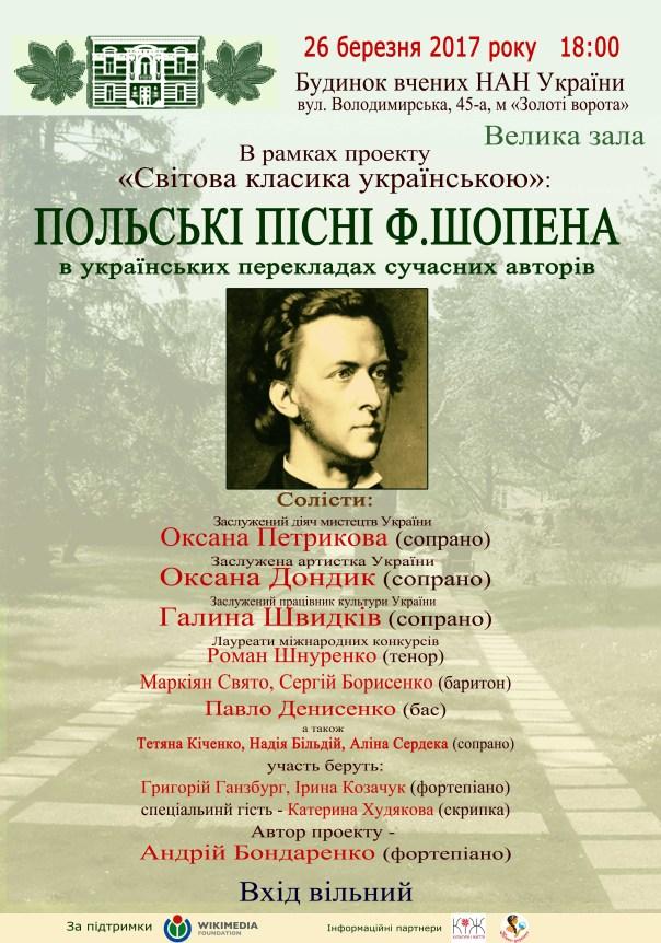 Афіша Шопен (з ФШ11)