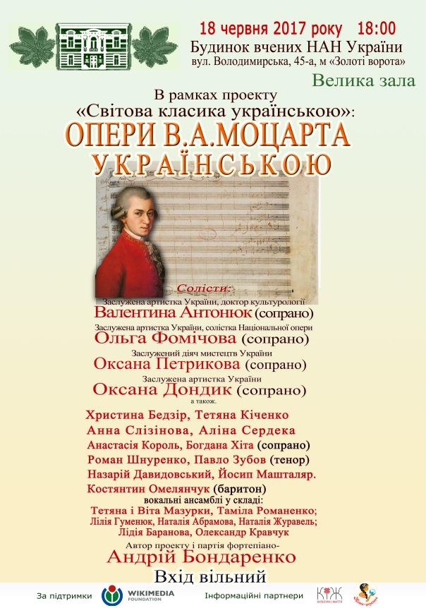 Афіша Моцарт 2017