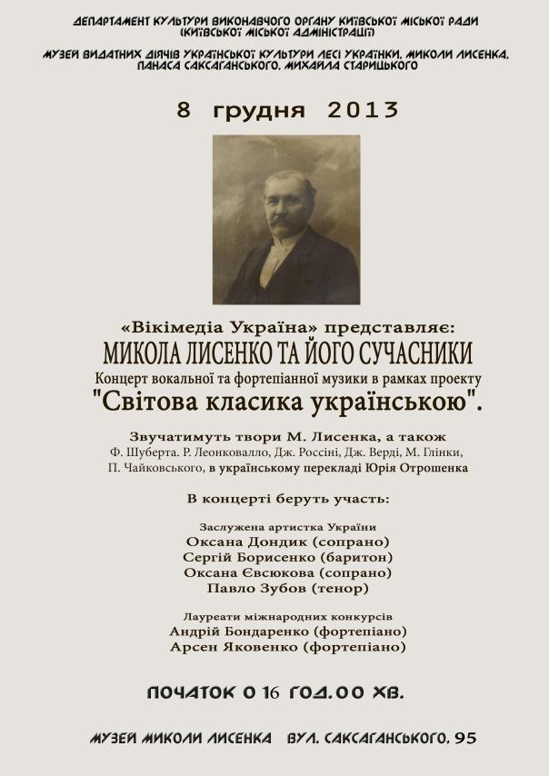 Афіша - Лисенко.jpg