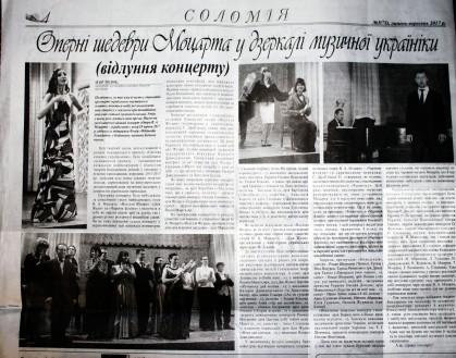 Тилик - Соломія - Моцарт