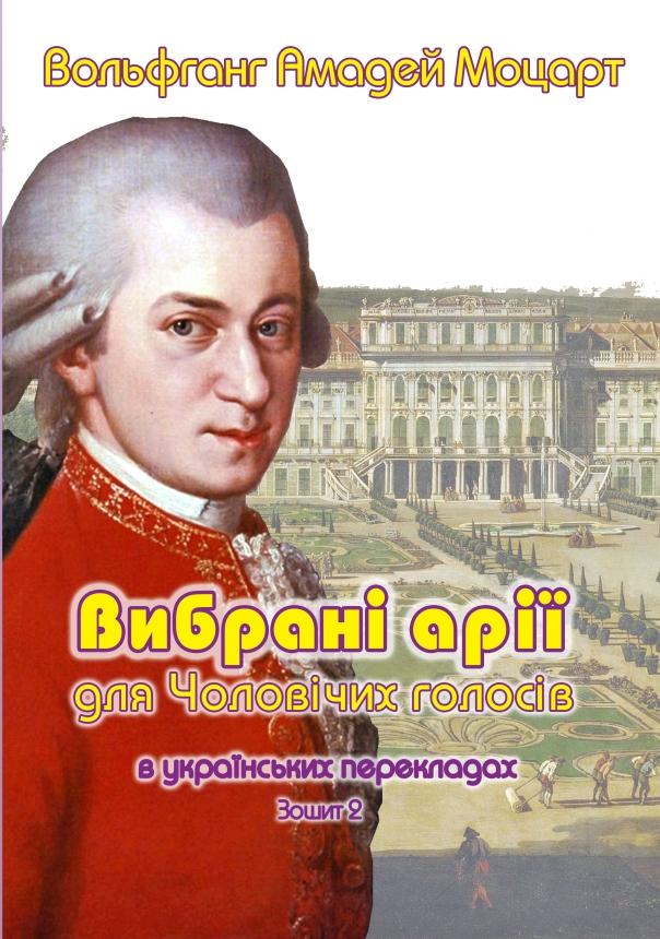 Моцарт_ч