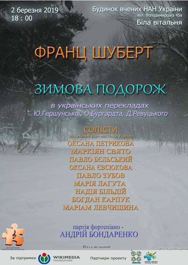 Зимовий шлях 2019
