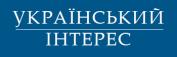 український інтерес